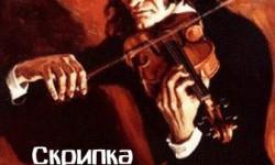 Скрипка Дьявола.
