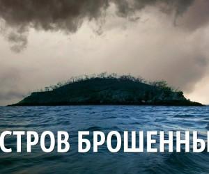 Остров людоедов, литературный триллер